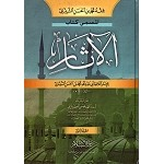 Arabic Book No 45 - 2 Volume Set