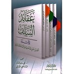 Arabic Book No 46