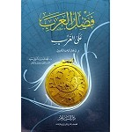 Arabic Book No 47