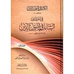 Arabic Book No 48 - 2 Volume Set