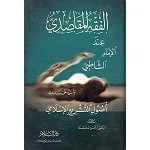 Arabic Book No 49