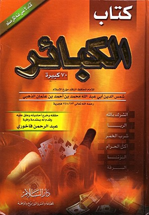 Arabic Book No 50