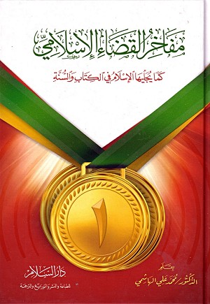 Arabic Book No 52