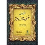 Arabic Book No 53