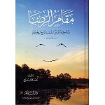 Arabic Book No 54