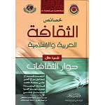 Arabic Book No 55