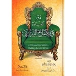 Arabic Book No 56