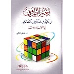 Arabic Book No 59