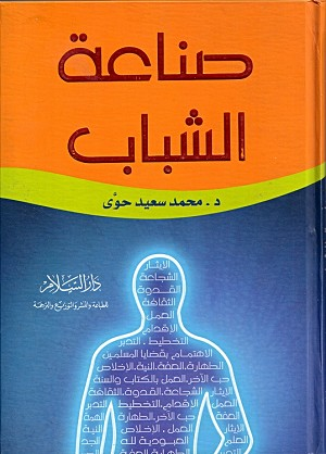Arabic Book No 63