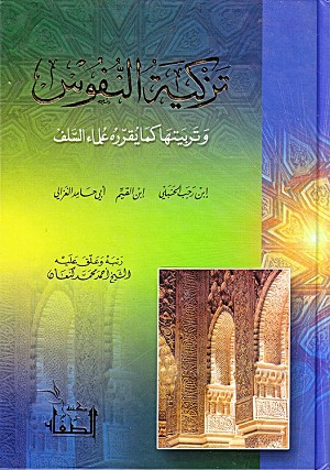 Arabic Book No 64