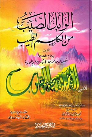 Arabic Book No 65