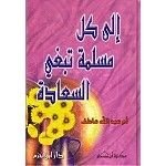 Arabic Book No 66