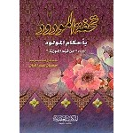 Arabic Book No 67