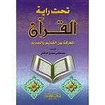 Arabic Book No 68