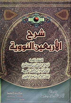 Arabic Book No 69