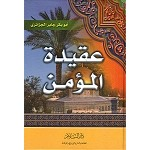 Arabic Book No 71