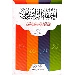 Arabic Book No 72