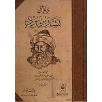 Arabic Book No 73