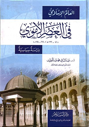 Arabic Book No 75
