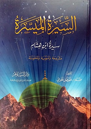 Arabic Book No 76