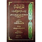 Arabic Book No 79