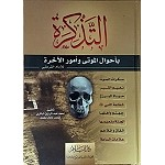 Arabic Book No 81