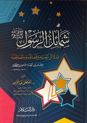 Arabic Book No 82