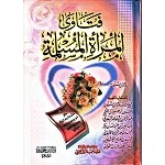 Arabic Book No 85