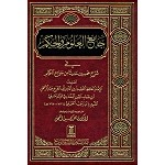 Arabic Book No 86