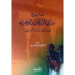 Arabic Book No 89