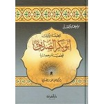 Arabic Book No 90