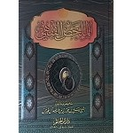 Arabic Book No 91