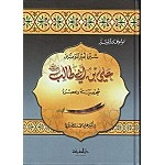 Arabic Book No 92