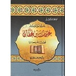 Arabic Book No 93