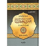 Arabic Book No 94