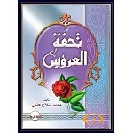 Arabic Book No 101