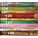 Arabic Book No 125