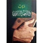 Arabic Book No 115