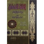 Arabic Book No 116