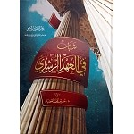 Arabic Book No 117