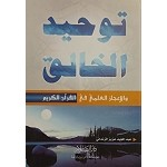 Arabic Book No 119