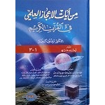 Arabic Book No 132
